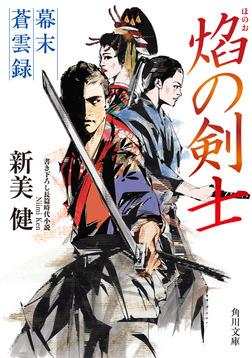 焔の剣士 幕末蒼雲録-電子書籍