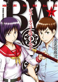BW(ビューティフルワールド) 麻雀星取伝説(2)