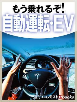 もう乗れるぞ!自動運転・EV-電子書籍