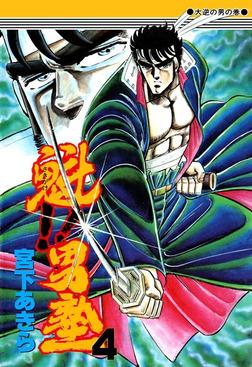 魁!!男塾 第4巻-電子書籍