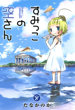 すみっこの空さん 8巻-電子書籍