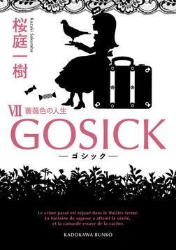 GOSICK VII ──ゴシック・薔薇色の人生──-電子書籍