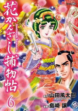 花かんざし捕物帖(6)-電子書籍