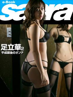 平成最後のオンナ 足立華2 [sabra net e-Book]-電子書籍