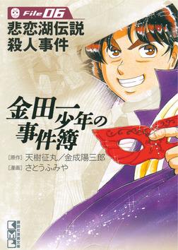 金田一少年の事件簿 File(6)-電子書籍