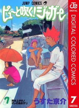 ピューと吹く!ジャガー カラー版 7-電子書籍
