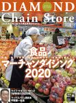 ダイヤモンド・チェーンストア 2020年1月15日号