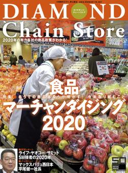 ダイヤモンド・チェーンストア 2020年1月15日号-電子書籍
