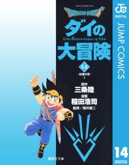 DRAGON QUEST―ダイの大冒険― 14-電子書籍