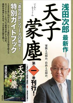 『蒼穹の昴』シリーズ20周年! 特別ガイドブック-電子書籍