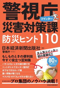 警視庁災害対策課ツイッター 防災ヒント110-電子書籍