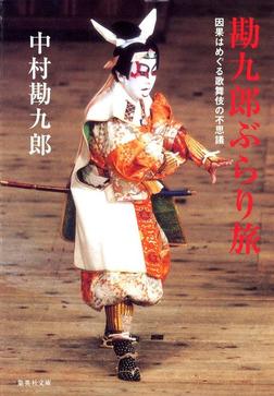【電子特別版】勘九郎ぶらり旅 因果はめぐる歌舞伎の不思議-電子書籍