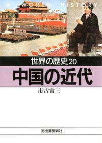 世界の歴史〈20〉中国の近代