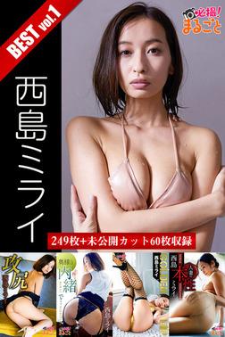 249枚+未公開カット60枚収録 西島ミライ BEST vol.1-電子書籍