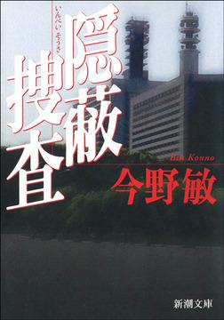 隠蔽捜査(新潮文庫)-電子書籍