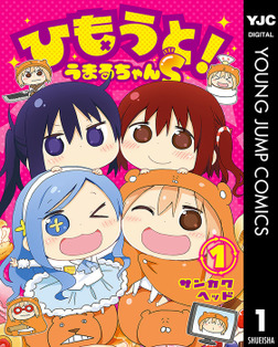 ひもうと!うまるちゃんS 1-電子書籍