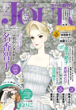 JOURすてきな主婦たち 2019年2月号[雑誌]-電子書籍