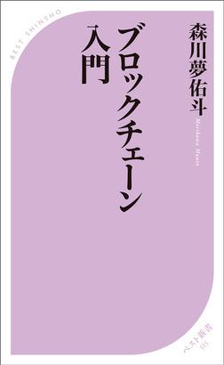 ブロックチェーン入門-電子書籍