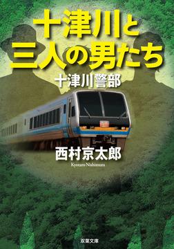 十津川警部 十津川と三人の男たち-電子書籍
