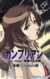 【フルカラー】カンブリアン last stage 増殖する淫獣 後編 Complete版