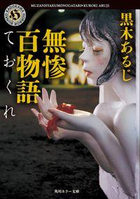 無惨百物語(角川ホラー文庫)