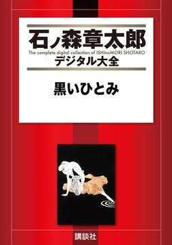 黒いひとみ-電子書籍