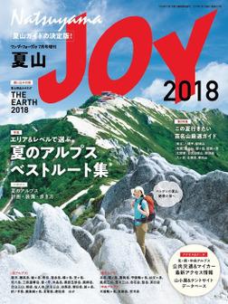 ワンダーフォーゲル 7月号増刊 夏山JOY2018-電子書籍