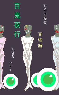 すきま怪談百物語~百鬼夜行-電子書籍