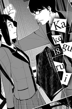 Kakegurui - Compulsive Gambler -, Chapter 18-電子書籍