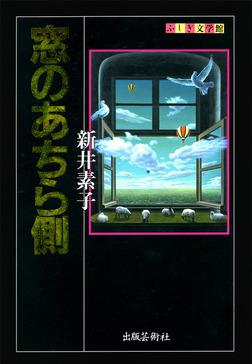 窓のあちら側-電子書籍