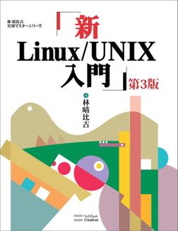 新Linux/UNIX入門 第3版-電子書籍