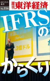 IFRSのからくり―週刊東洋経済eビジネス新書No.114
