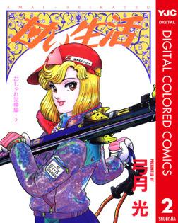 甘い生活 カラー版 おしゃれ泥棒編 2-電子書籍