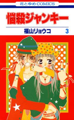 悩殺ジャンキー 3巻-電子書籍