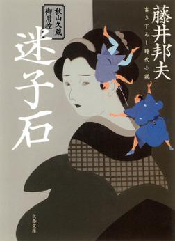秋山久蔵御用控 迷子石-電子書籍