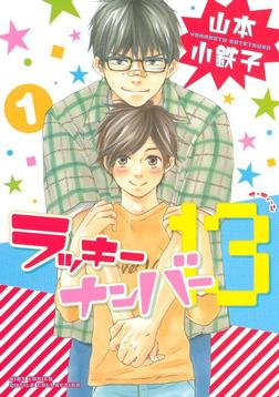 ラッキーナンバー13 (1)-電子書籍