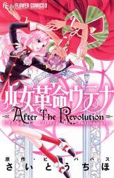 少女革命ウテナ AfterTheRevolution【期間限定 試し読み増量版】