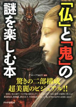 「仏」と「鬼」の謎を楽しむ本-電子書籍