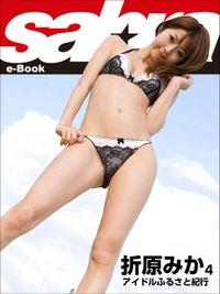 アイドルふるさと紀行 折原みか4 [sabra net e-Book]