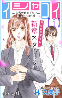 Love Silky イシャコイ【i】 -医者の恋わずらい in/bound- story01-電子書籍