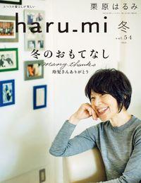 栗原はるみ haru_mi 2020年 01月号 [雑誌]
