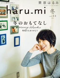 栗原はるみ haru_mi 2020年 01月号 [雑誌]-電子書籍