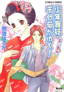 少年舞妓・千代菊がゆく!30 世界一の贈り物-電子書籍