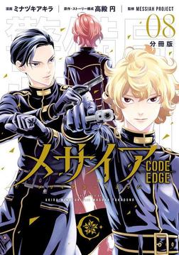 メサイア ―CODE EDGE― 分冊版(8)-電子書籍