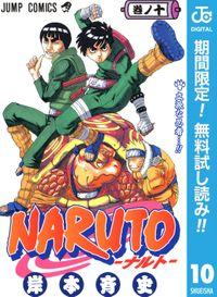 NARUTO―ナルト― モノクロ版【期間限定無料】 10