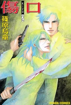 傷口 ―KIZU―(2)-電子書籍