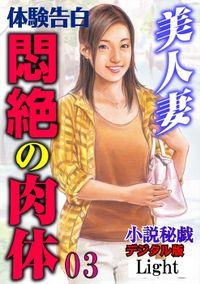 【体験告白】美人妻 悶絶の肉体03