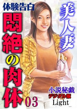 【体験告白】美人妻 悶絶の肉体03-電子書籍