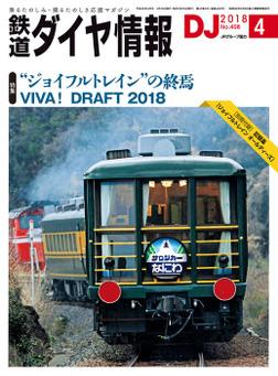 鉄道ダイヤ情報_2018年4月号-電子書籍