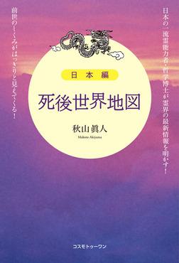 日本編「死後世界地図」 日本の一流霊能力者・哲学博士が霊界の最新情報を明かす! 前世のしくみがはっきりと見えてくる!-電子書籍